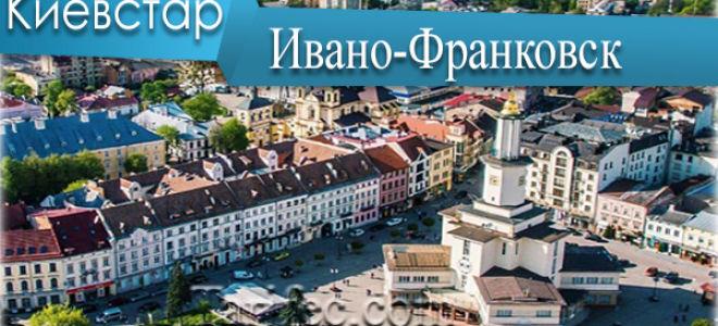 Адреса центров Киевстар в Ивано-Франковской области
