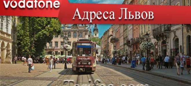 Водафон во Львове: специальные предложение для региона