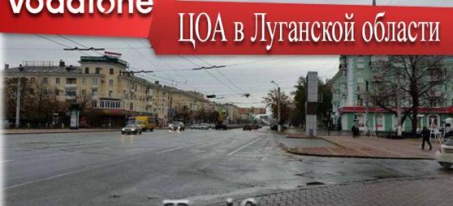 Есть ли в магазины Водафон в Луганской области
