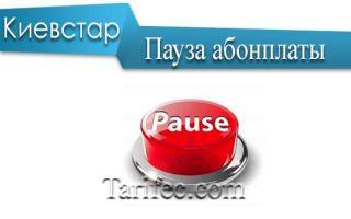Киевстар услуга «пауза абонплаты»: для чего она нужна