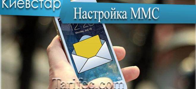 Киевстар ММС — отправка и приём мультимедийных сообщений