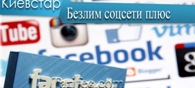 Безлим Соцсети  плюс Киевстар — лучший тариф для общения