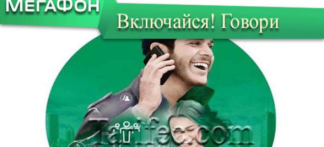 Тариф МегаФон «Включайся! Говори» — быстрее позвонить, чем отправить сообщение