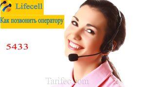 Как позвонить оператору лайф — быстрый и эффективный способ