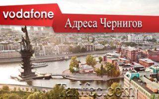 Магазины Водафон в Чернигове: как найти магазин
