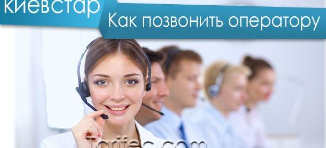Как связаться с оператором Киевстар с мобильного и городского номера