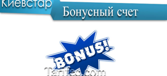 Бонусы Киевстар: что получают абоненты