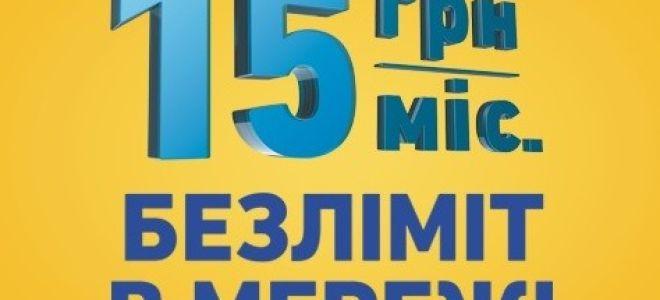 Новый тариф особенный от лайфселл — разговоры от 15 гривен