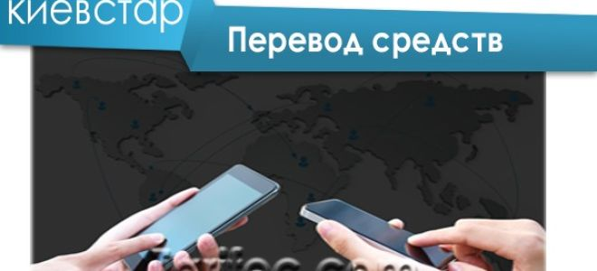 Перевод денег Киевстар — описание и особенности услуги