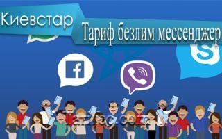 Тариф Безлим Мессенджер от Киевстар: что скрывается за новым продуктом