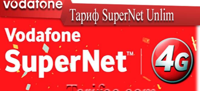 Инновационный тариф Vodafone SuperNet Unlim и его особенности