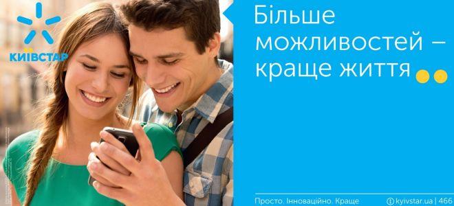 Киевстар тариф свободный студент