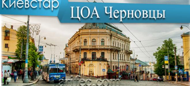Как найти магазины Киевстар в Черновцах