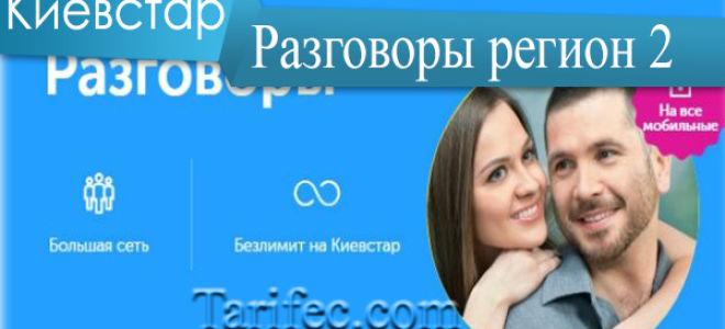 Тариф киевстар разговоры регион 2 — условия и подключения дешевого пакета
