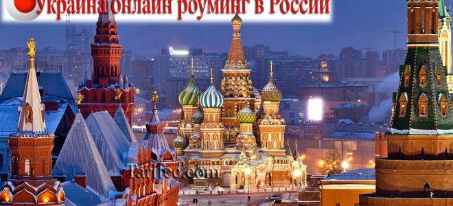 Украина онлайн — выгодное предложение для роуминга в России