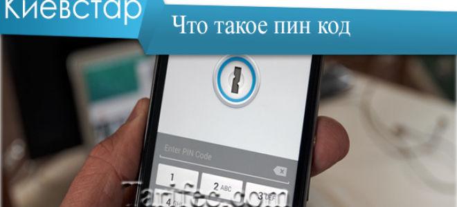 Пин код Киевстар — основная защита мобильного телефона