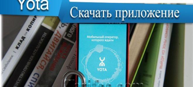 Приложения от Йота – как скачать?