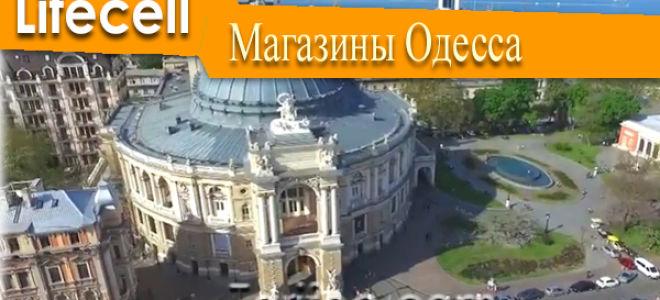 Главные магазины оператора Лайфселл в Одессе