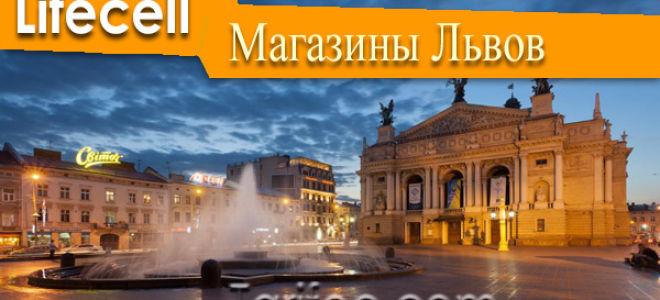 Магазины Лайф во Львове: все адреса