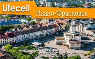 Что получают абоненты Лайф в Ивано-Франковской области