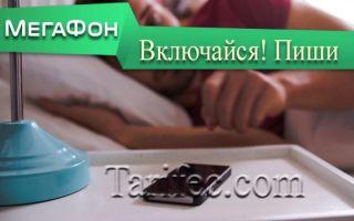 Обзор тарифа Мегафона «Включайся! Пиши»