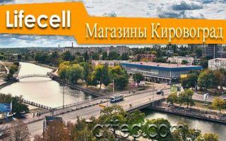 Лайф в Кировограде: адрес салона связи