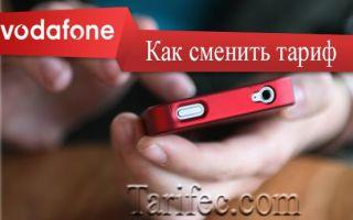 Смена тарифа Водафон — как пройти процедуру?