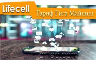 Лайф Тариф «Гига Майнинг» — для смартфона или криптовалюты?