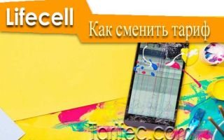 Как сменить тариф Lifecell: основные правила