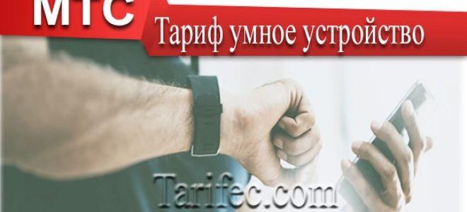 «Умное устройство» — мтс тариф для пользователей гаджетов
