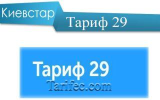 Тариф 29 Киевстар — условия подключения и тарификация услуг
