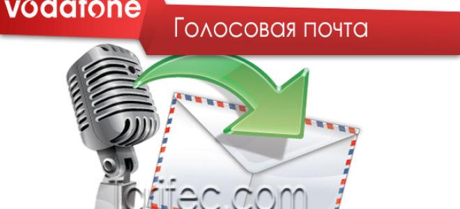 Голосовая почта Водафон — условия пользования автоответчиком
