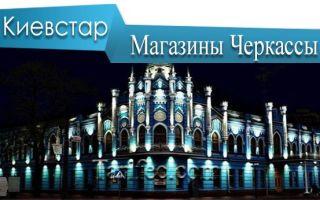 Центры обслуживания компании киевстар в Черкассах