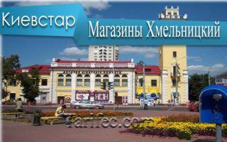 Магазины Киевстар в Хмельницком: как работают магазины