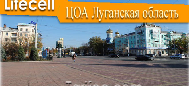 Магазины Лайф в Луганской области: где искать