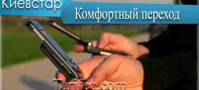 Комфортный переход Киевстар — купили новую SIM?
