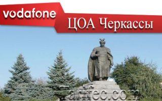 Магазины Водафон в Черкассах: как найти