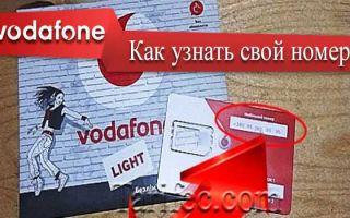 Как узнать свой номер Водафон-Украина: элементарные методы