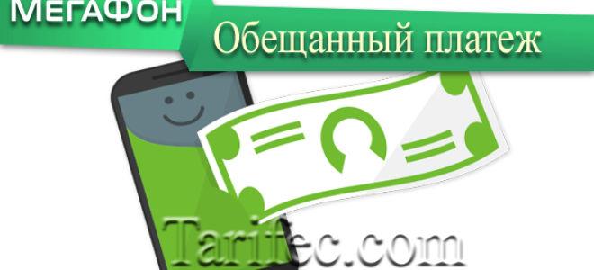 Правила пользование услугой — обещанный платеж мегафон