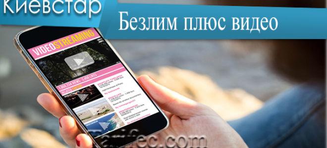 Тариф киевстар Безлим Видео (плюс) — карманный кинотеатр