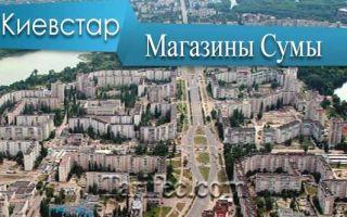 Киевстар Сумы: все, что нужно знать про оператора в регионе