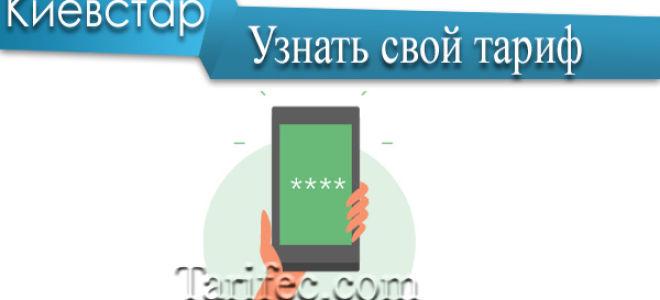 Как узнать свой тариф Киевстар: разбираемся в вопросе