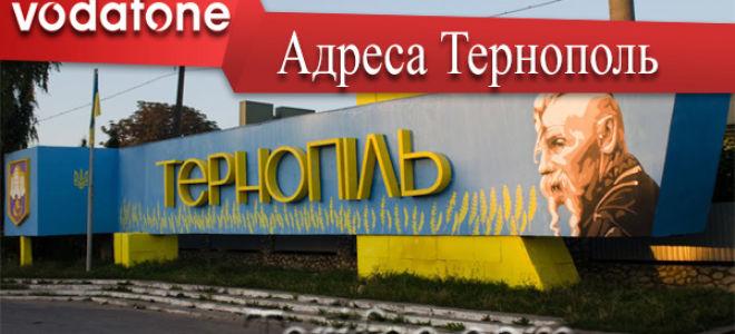 Водафон в Тернополе: ищем магазины