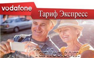Тариф Водафон Экспресс: подробно о лоу-кост предложении