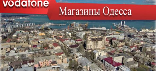 Где искать магазины Vodafone в Одессе