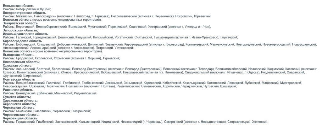 київстар онлайн екстра регіон 2