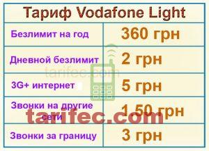 условия vodafone light