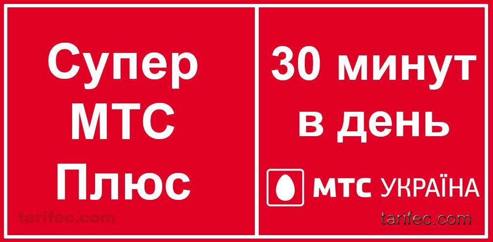 как проверить минуты на мтс украина