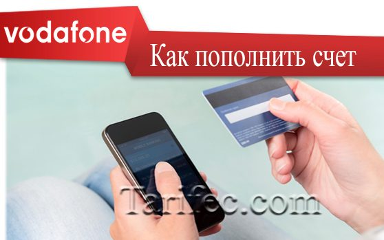 Как мтс пополнить счет кредит украина