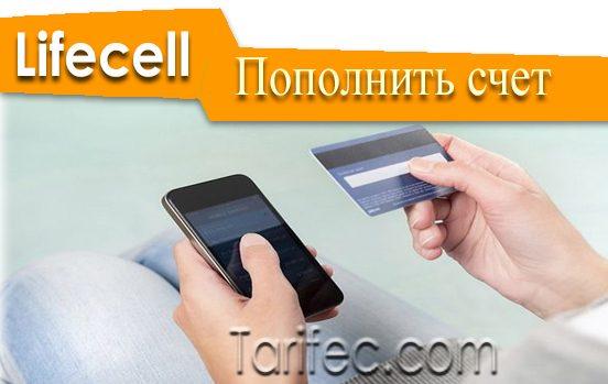 Как пополнить счет в кредит на билайн украина